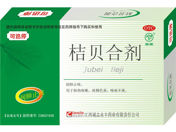 10mlx6支桔貝合劑小盒效果