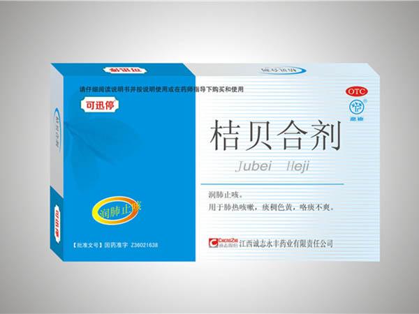 10mlx10桔贝合剂小盒效果
