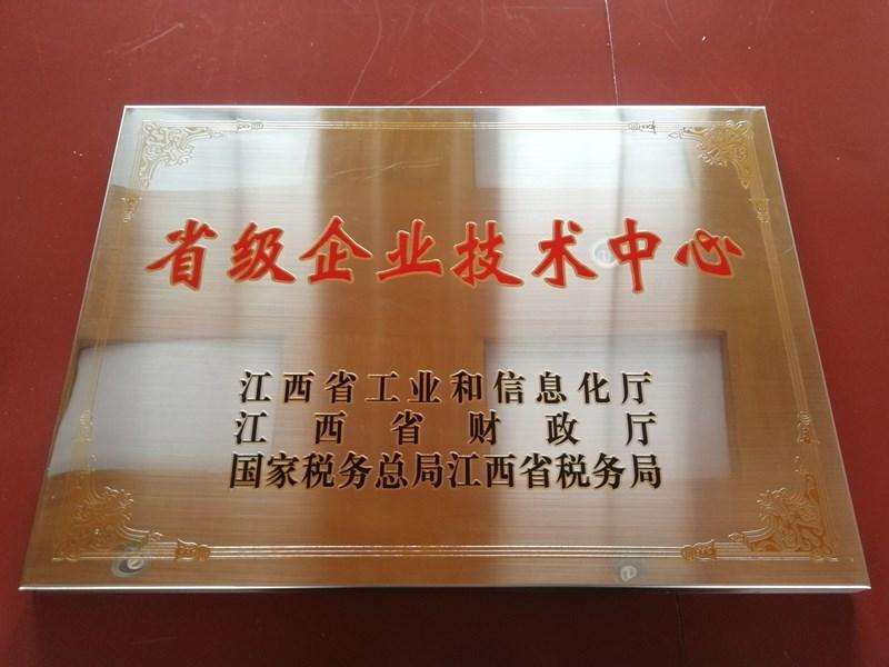 2019年省級企業技術中心-1_副本.jpg