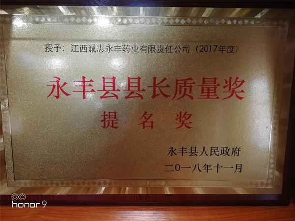 永丰县县长质量奖提名奖