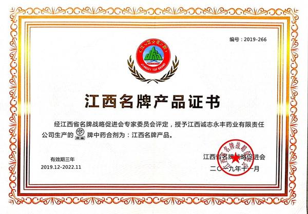 江西名 牌产品证书